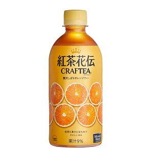 紅茶花伝 CRAFTEA贅沢しぼりオレンジティー 440mlPET×24本