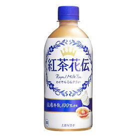 紅茶花伝 ロイヤルミルクティー440mlPET×24本