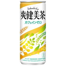 爽健美茶245g缶×30本