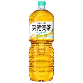 爽健美茶2000mlPET×6本