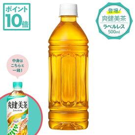 爽健美茶 ラベルレス500mlPET×24本