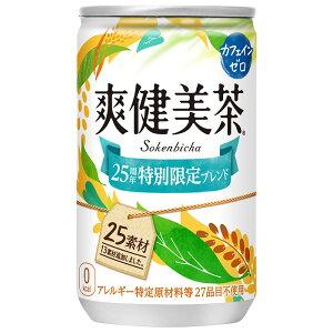 爽健美茶160g缶×30本【偶数個単位の注文で送料がお得/北海道内2個注文で送料無料】