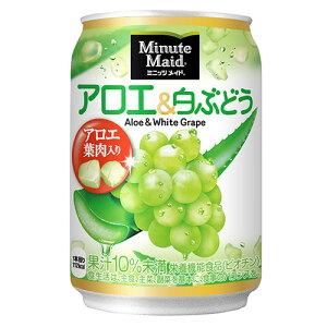 ミニッツメイド 朝の健康果実アロエ&白ぶどう280g缶×24本