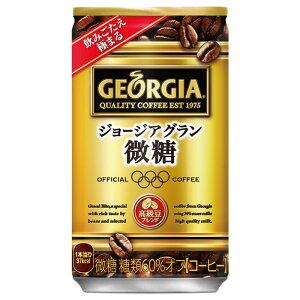 ジョージア グラン 微糖170g缶×30本