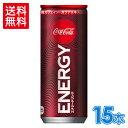 コカ・コーラ エナジー ハーフケース250ml缶×15本【送料無料】 北海道工場製造