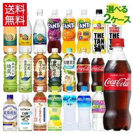 コカ・コーラ社製500mlPET×24本入各種よりどり2箱送料無料