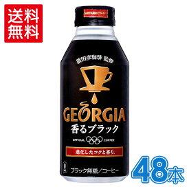 ジョージア 香るブラック400mlボトル缶×24本×2箱【2箱セットで送料無料】 北海道工場製造