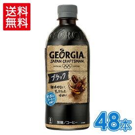 ジョージア ジャパン クラフトマン ブラック500mlPET×24本×2箱【2箱セットで送料無料】 北海道工場製造