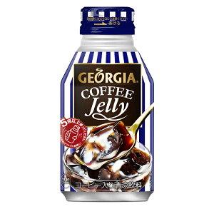 ジョージア コーヒーゼリー260mlボトル缶×24本