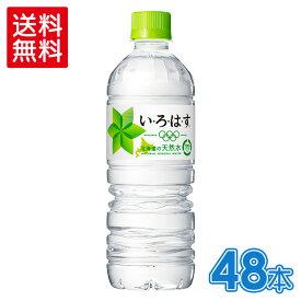 い・ろ・は・す北海道の天然水555mlPET×24本×2箱【2箱セットで送料無料】  北海道工場製造