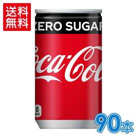 コカ・コーラ ゼロシュガー160ml缶×30本×3箱【3箱セットで送料無料】