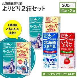北海道日高乳業ヨーグルッペ/北海道3.6牛乳/いちごミルク 200mlよりどり2箱セット