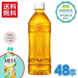 爽健美茶 ラベルレス500mlPET×24本×2箱【2箱セットで送料無料】