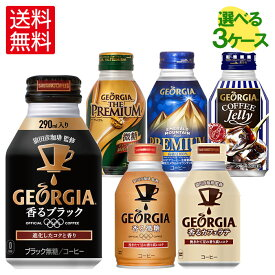 ジョージアボトル缶コーヒー260ml缶×24本入各種よりどり3箱【送料無料】 北海道工場製造