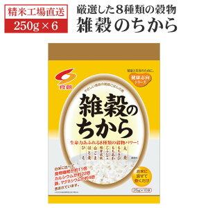 【食創】雑穀のちから 250g×6【食創以外同梱不可】
