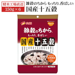 【食創】雑穀のちから十五穀150g×6【食創以外同梱不可】