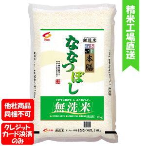 【食創】ななつぼし 無洗米 10kg【食創以外同梱不可】