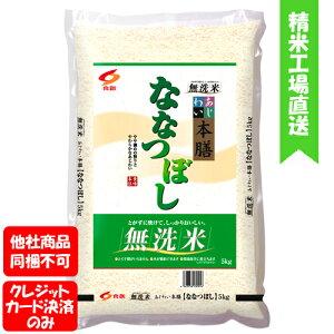 【食創】ななつぼし 無洗米 5kg【食創以外同梱不可】