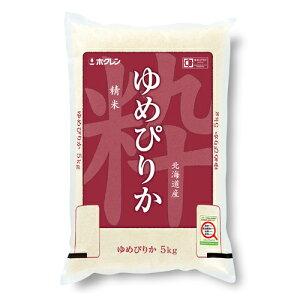 ホクレンゆめぴりか(精米)5kg