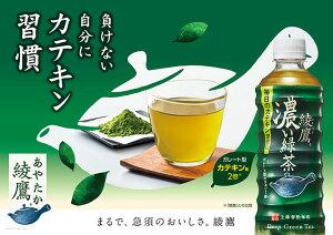 綾鷹濃い緑茶