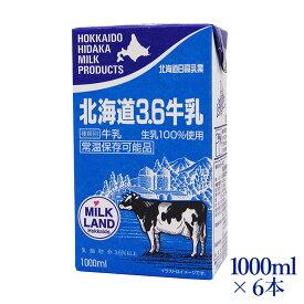 北海道日高北海道3.6牛乳1000ml×6本【偶数個単位の注文で送料がお得/北海道内2個注文で送料無料】
