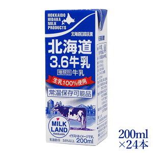 北海道日高北海道3.6牛乳200ml×24本【偶数個単位の注文で送料がお得/北海道内2個注文で送料無料】