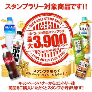 コカ・コーラ社製品スタンプラリーキャンペーン