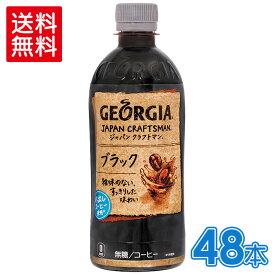 ジョージアジャパン クラフトマンブラック500mlPET×24本×2箱【2箱セットで送料無料】