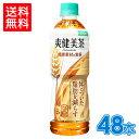 爽健美茶健康素材の麦茶600mlPET×24本×2箱【2箱セットで送料無料】