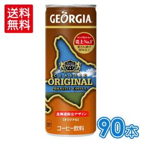 ジョージアオリジナル250g缶×30本×3箱(北海道限定デザイン)【3箱セットで送料無料】