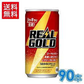 リアルゴールド190ml缶×30本×3箱【3箱セットで送料無料】