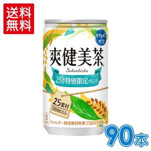 爽健美茶160g缶×30本×3箱【3箱セットで送料無料】