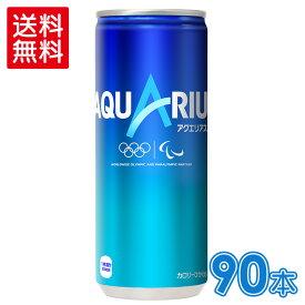 アクエリアス250g缶×30本×3箱【3箱セットで送料無料】  北海道工場製造  北海道工場製造