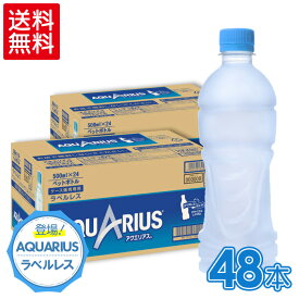 アクエリアス ラベルレス500mlPET×24本×2箱【2箱セットで送料無料】