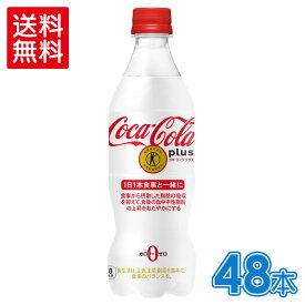 コカ・コーラプラス470mlPET×24本×2箱【2箱セットで送料無料】