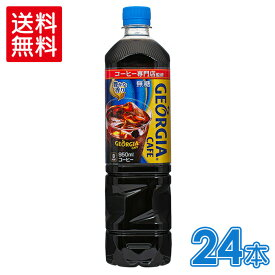 ジョージアカフェボトルコーヒー 無糖950mlPET×12本×2箱【2箱セットで送料無料】 北海道工場製造