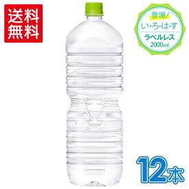 い・ろ・は・す北海道の天然水 ラベルレス2000mlPET×6本×2箱 北海道工場製造【2箱セットで送料無料】
