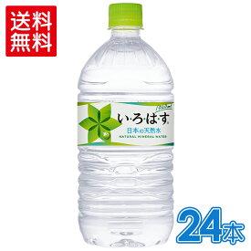 い・ろ・は・す 日本の天然水1020mlPET×12本×2箱【2箱セットで送料無料】
