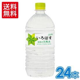 い・ろ・は・す 日本の天然水1020mlPET×12本【2箱セットで送料無料】