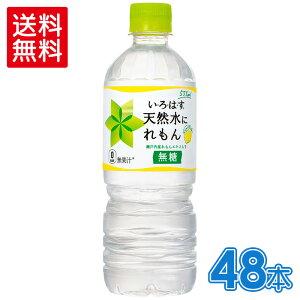 い・ろ・は・す天然水にれもん555mlPET×24本×2箱【2箱セットで送料無料】