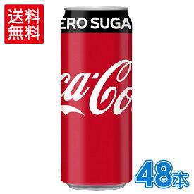 コカ・コーラ ゼロ500ml缶×24本×2箱【2箱セットで送料無料】