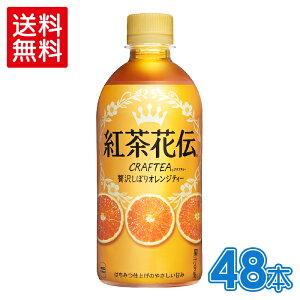 紅茶花伝 CRAFTEA贅沢しぼりオレンジティー 440mlPET×24本×2箱【2箱セットで送料無料】