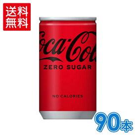 コカ・コーラ ゼロ160ml缶×30本×3箱【3箱セットで送料無料】