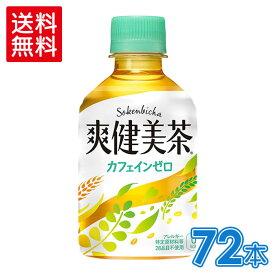 爽健美茶280mlPET×24本×3箱【3箱セットで送料無料】