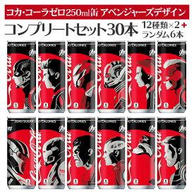 【全国送料無料】コカ・コーラ ゼロ 250ml缶(アベンジャーズデザイン)全12種類コンプリートセット 30本×1箱