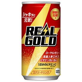 リアルゴールド190ml缶×30本