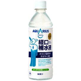 アクエリアス 経口補水液500mlPET×24本