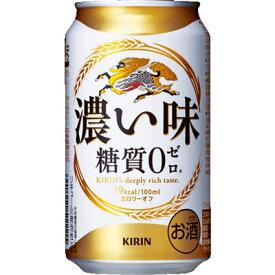 【あす楽対象商品!!】キリン 濃い味 糖質0 350ml 1ケース24本