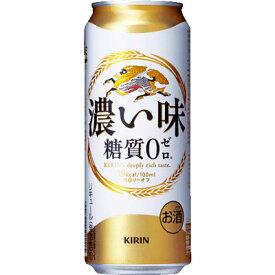 【送料無料】【あす楽対象商品!!】キリン 濃い味 糖質0 500ml 1ケース24本