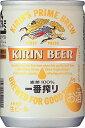 【あす楽・送料無料】キリン 一番搾り 135ml 1ケース30本×2ケース